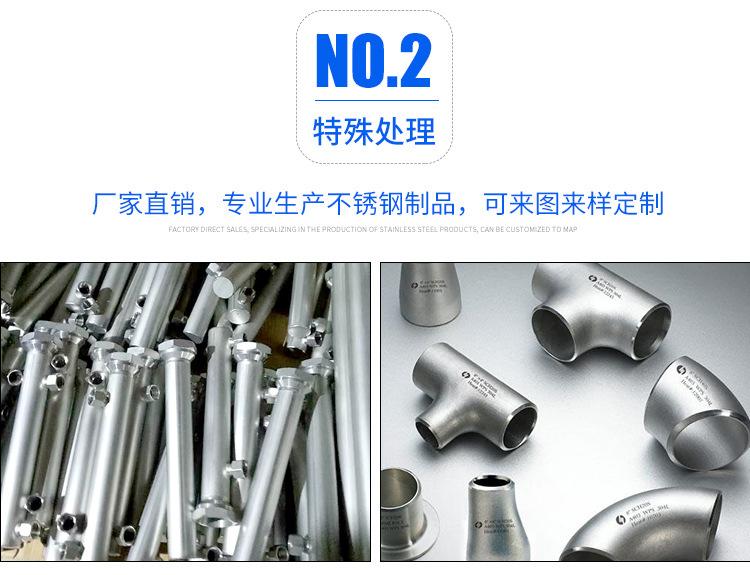 不锈钢固溶产品展示